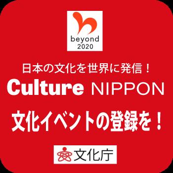 Culture NIPPON